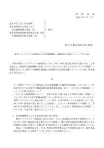 令和3年2月26日事務連絡のサムネイル