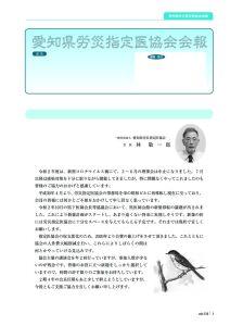 愛知県労災指定医協会会報_118号のサムネイル