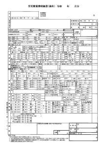 労災療養費明細書(歯科)R02.04のサムネイル