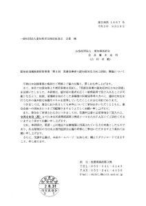 認知症地域医療研修(尾張・三河地区)協会のサムネイル