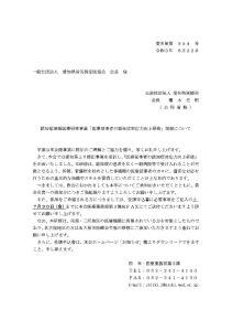 愛知県労災指定医協会あて依頼文のサムネイル
