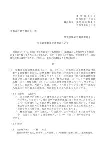 R02.06.01労災診療費算定基準について(通達)のサムネイル