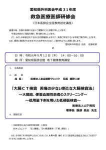 01.09.12 案内状 救急医療医師研修会のサムネイル