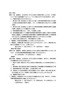 電離放射線障害防止規則(抜粋)のサムネイル