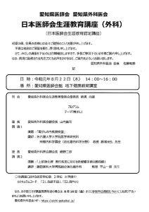 令和元年8月22日(木) 日本医師会生涯教育講座(外科)のサムネイル