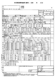 労災療養費明細書(歯科)R01.10のサムネイル