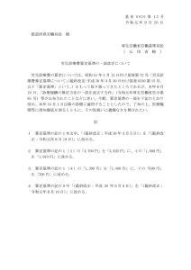 労災診療費算定基準の一部改定について(令和元年9月20日付け基発0920第12号)のサムネイル