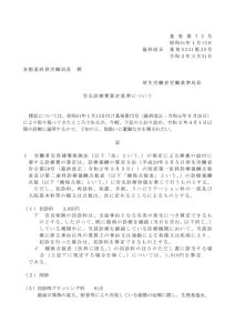 労災診療費算定基準(最終改定:令和2年3月31日付け基発0331第30号)のサムネイル