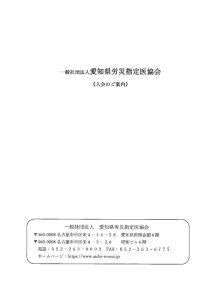一社)愛知県労災指定医協会 入会のご案内のサムネイル