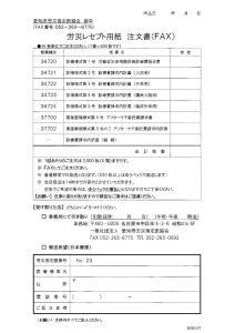 労災レセプト注文書(R02.07~)のサムネイル
