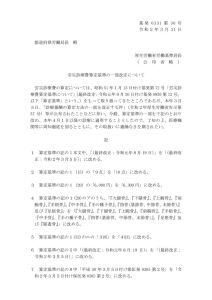 労災診療費算定基準の一部改定について(令和2年3月31日付け基発0331第30号)のサムネイル