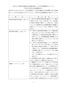 愛知労働局会計検査院受検による労災診療費査定についてのサムネイル