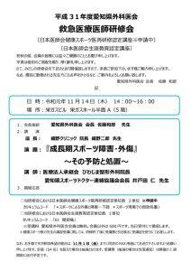 01.11.14 外科救急医療医師研修会案内状・参加申込用紙のサムネイル