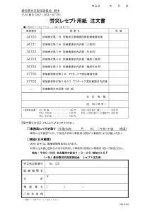 労災レセプト用紙注文書(H31新帳票)③のサムネイル