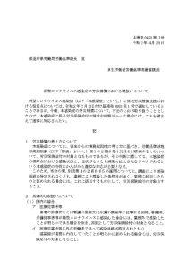 新型コロナウィルス感染症の労災補償における取扱いのサムネイル