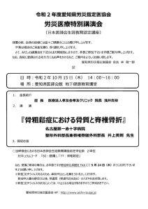 R02.10.15労災医療特別講演会のサムネイル