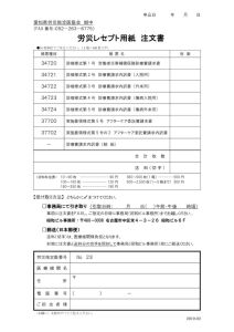 労災レセプト用紙注文書(H31新帳票)②のサムネイル