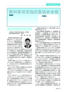 愛知県労災指定医協会会報_117号のサムネイル
