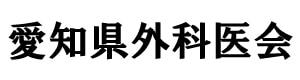 愛知県外科医会
